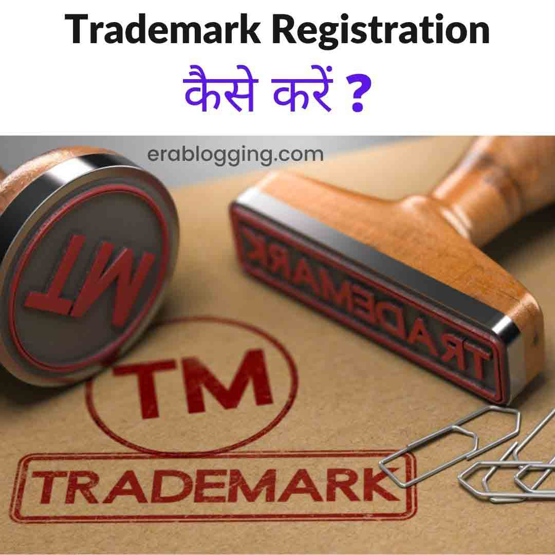 How to register a Trademark ™?  |  Trademark Registration Process in Hindi 2021